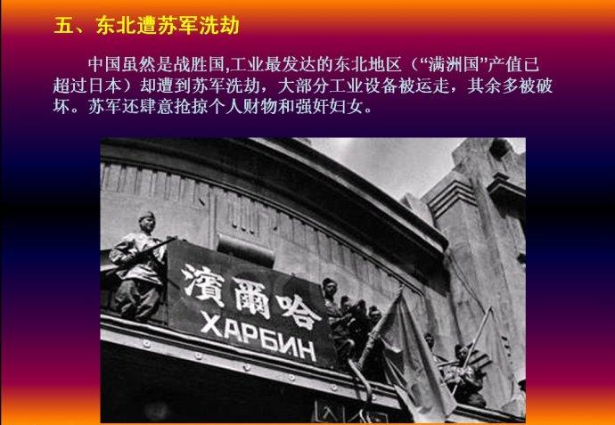 中国抗战胜利之八大遗憾(转载)_图1-10