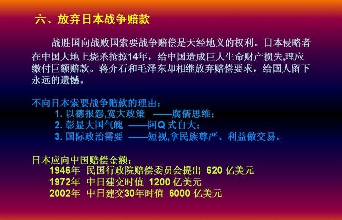 中国抗战胜利之八大遗憾(转载)_图1-12