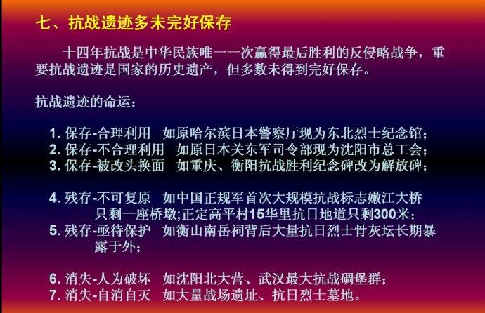 中国抗战胜利之八大遗憾(转载)_图1-14