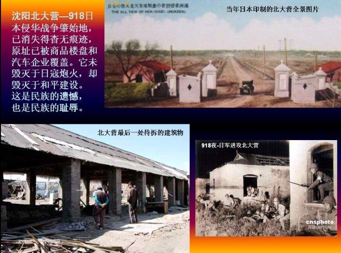 中国抗战胜利之八大遗憾(转载)_图1-15
