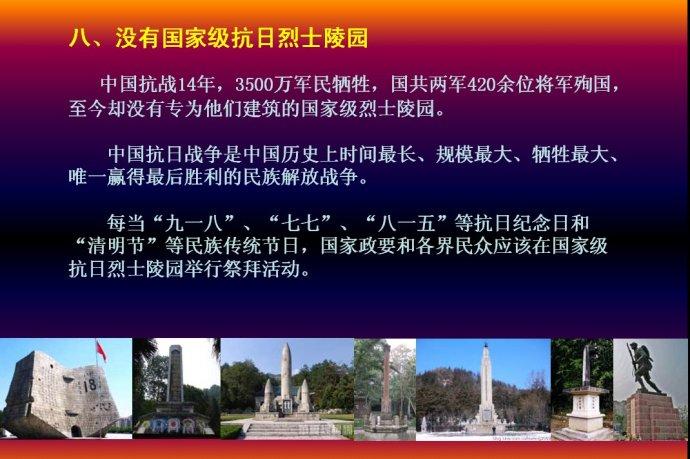 中国抗战胜利之八大遗憾(转载)_图1-16