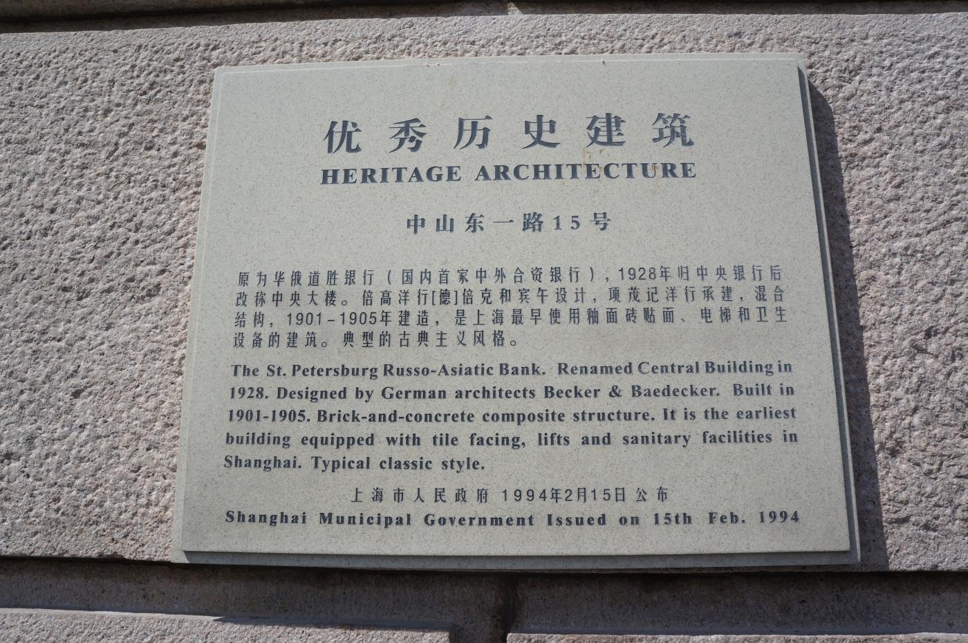 上海中山东一路15号.华俄道胜银行(摄影原创)_图1-3