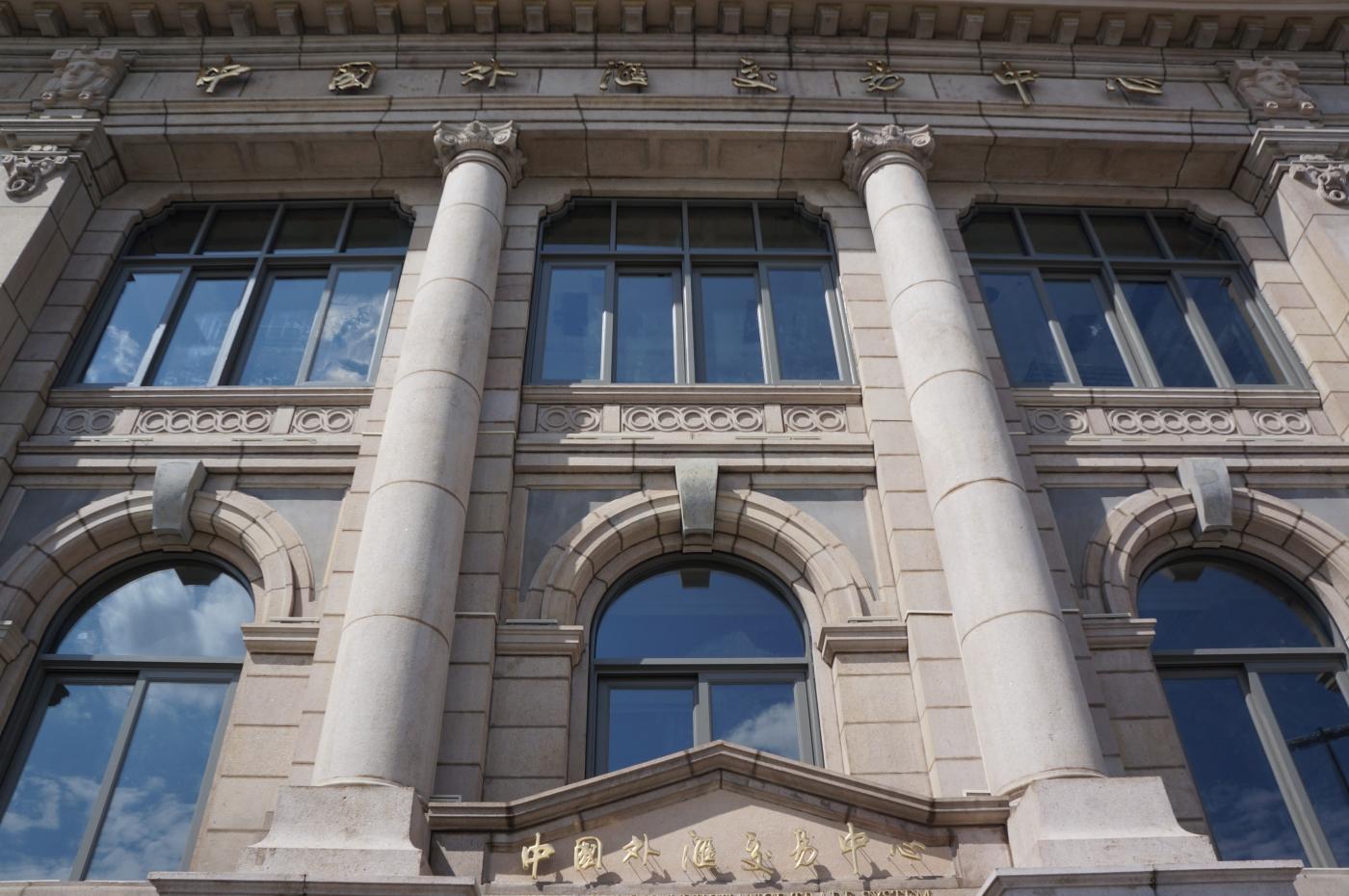 近处看华俄道胜银行,门廊的两边是塔司干式圆柱,在二层间是中国外汇交图片
