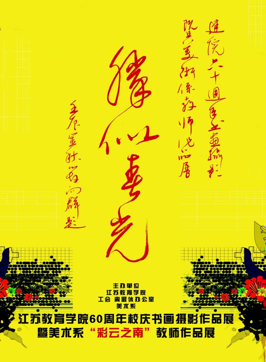 张广才教授三幅作品参加江苏教育学院建院60周年美术作品展_图1-2