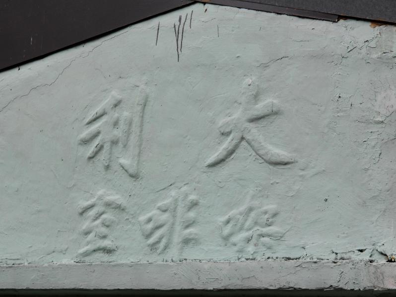 【攝影蟲】澳門遊(2)_图1-6