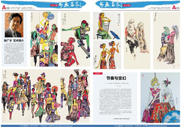 张广才教授现代彩墨作品在南京报业集团的《东方卫报》上发表 ... ..._图1-1