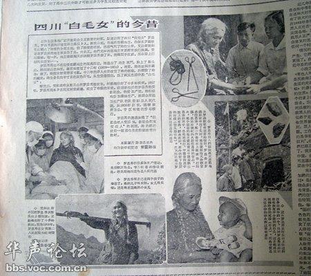 丁芝萍:四川白毛女真相考述_图1-7