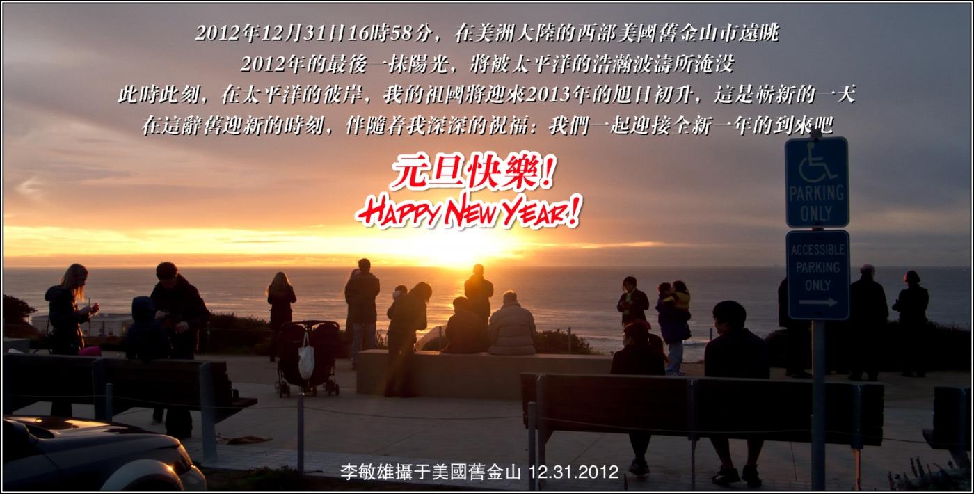 新的一年新的开始_图1-1