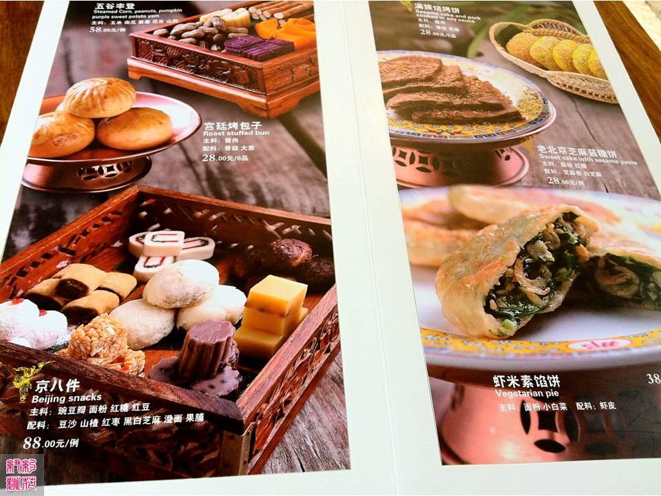 [纽桃]浅尝北京宅门菜的精致_图1-15