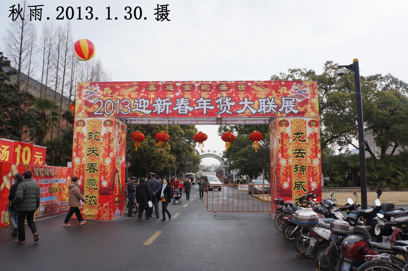 迎新春年货展销会(摄影原创)_图1-1