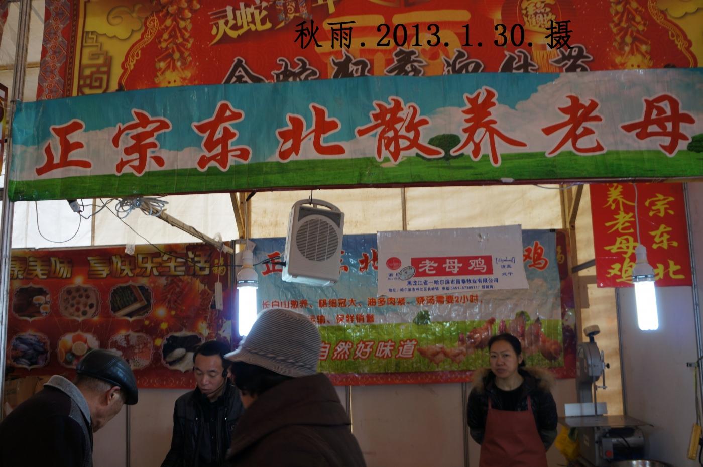 迎新春年货展销会(摄影原创)_图1-2