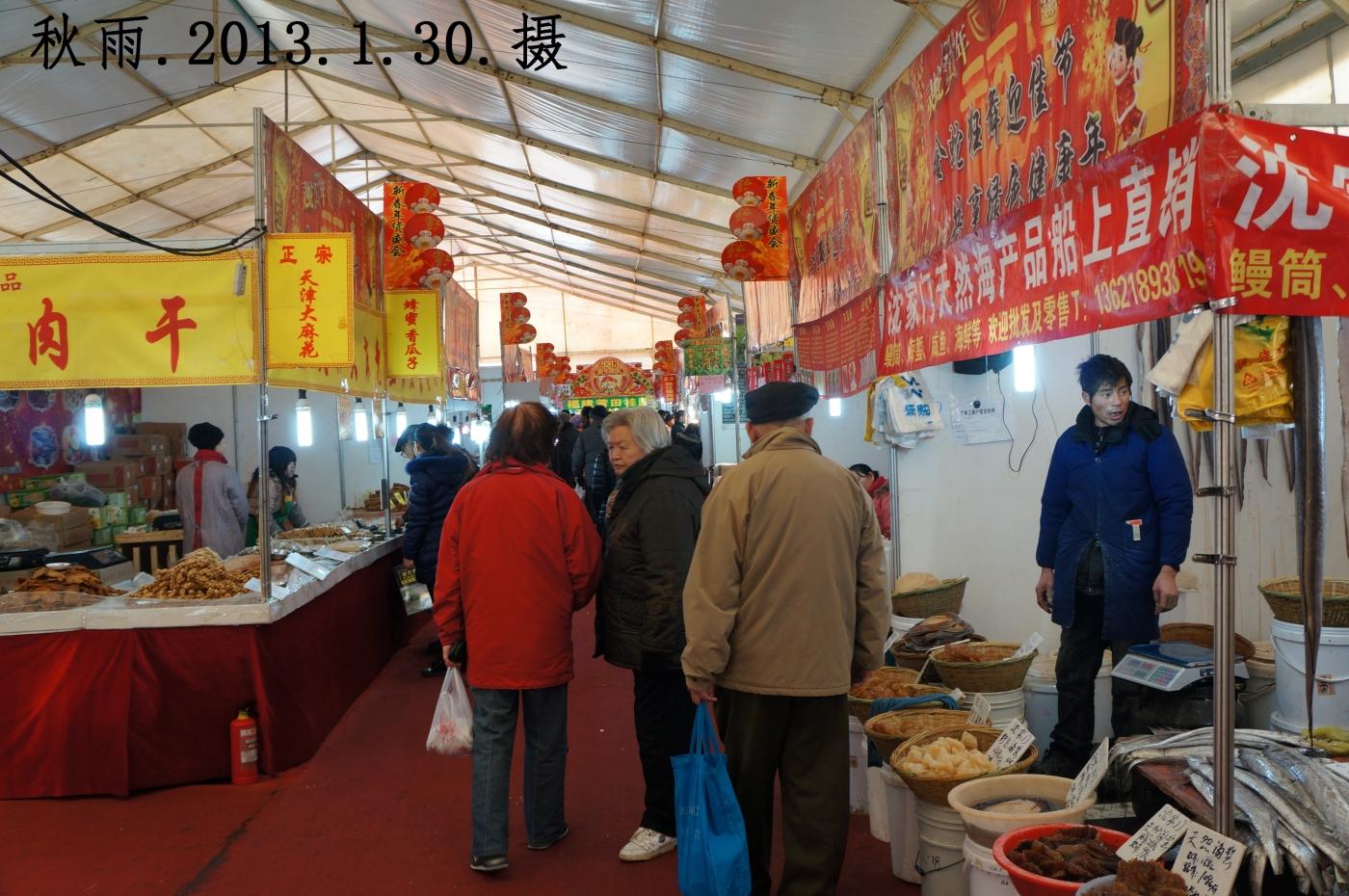 迎新春年货展销会(摄影原创)_图1-10