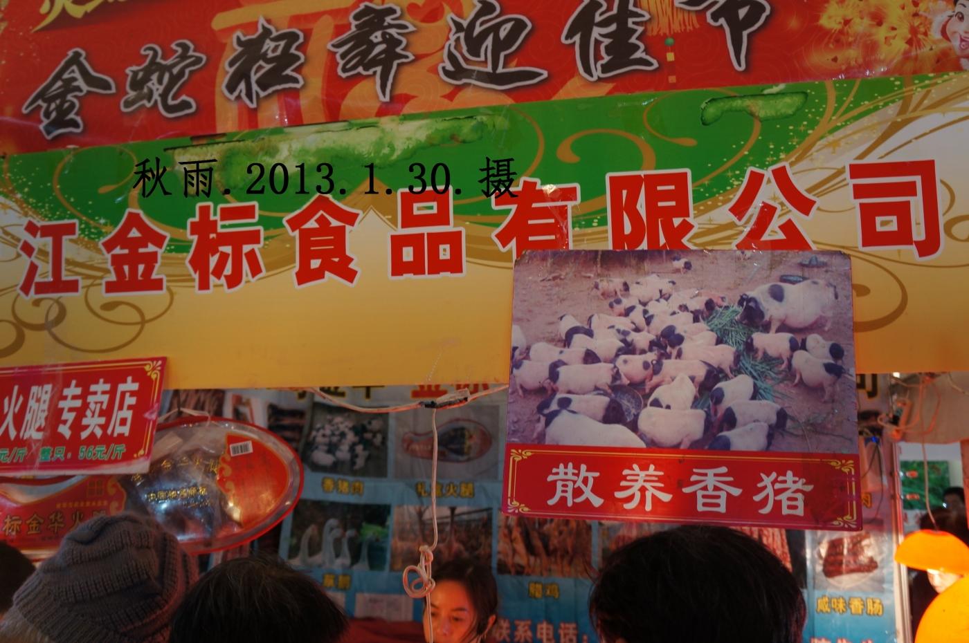 迎新春年货展销会(摄影原创)_图1-11
