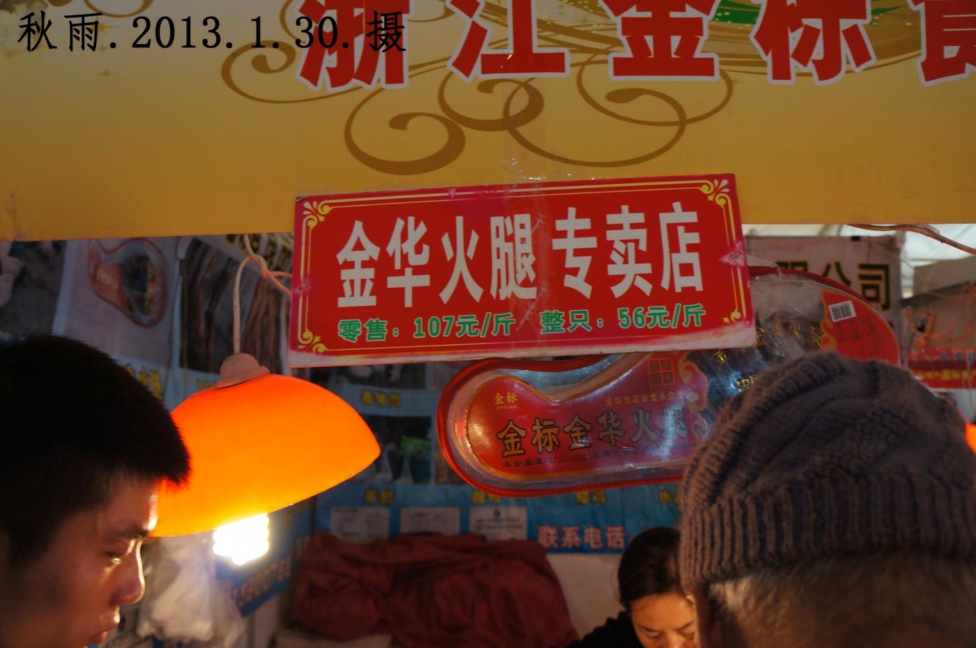 迎新春年货展销会(摄影原创)_图1-14