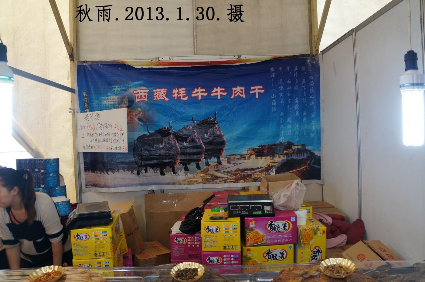 迎新春年货展销会(摄影原创)_图1-20