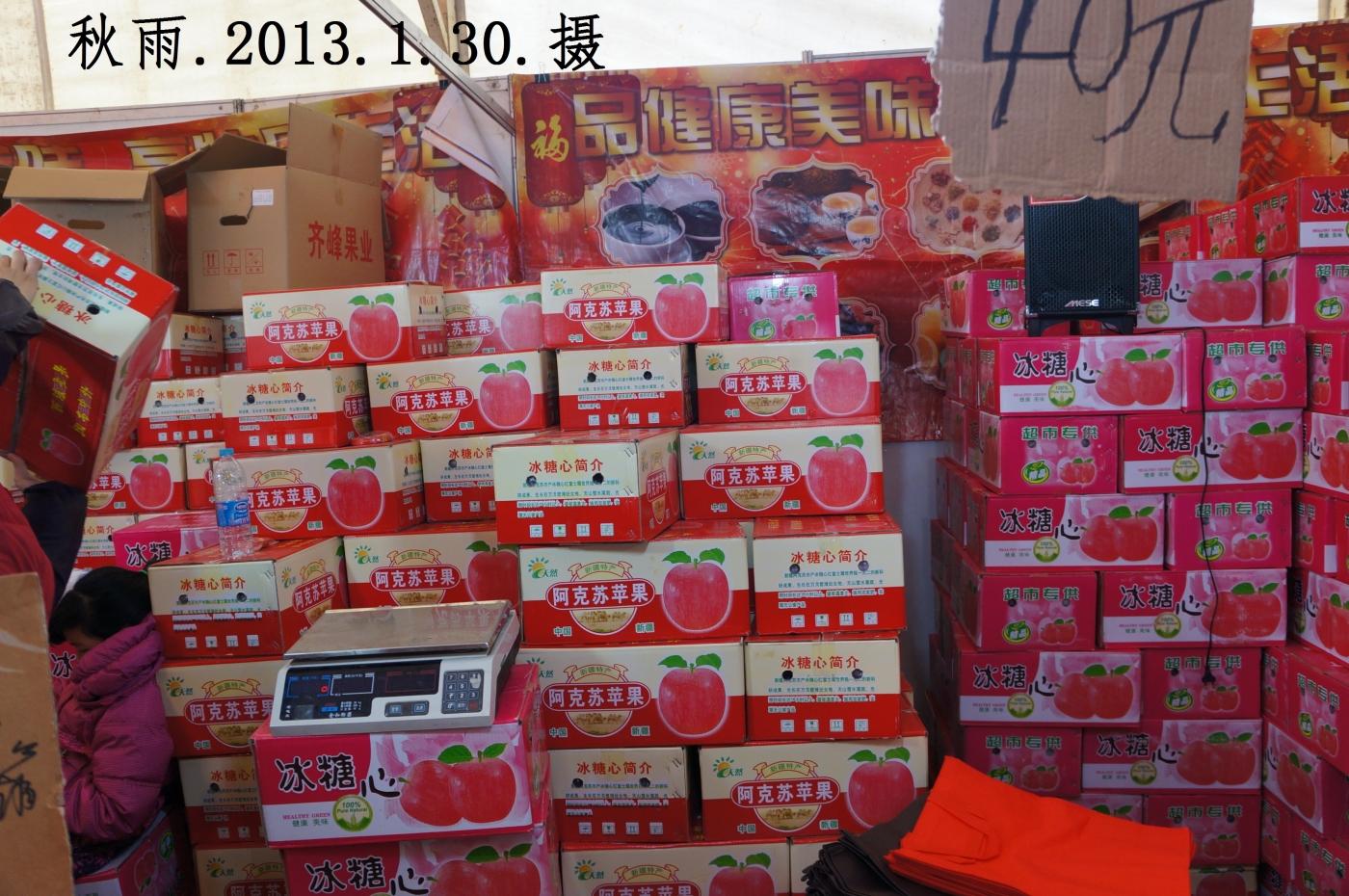 迎新春年货展销会(摄影原创)_图1-33