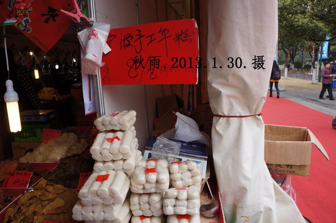迎新春年货展销会(摄影原创)_图1-37