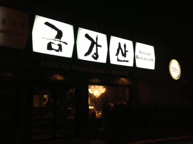 韩国人这家餐馆开得有文化_图1-10