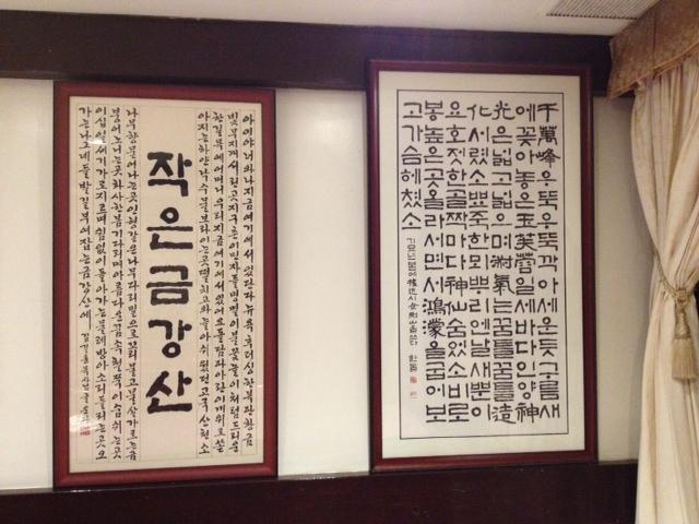韩国人这家餐馆开得有文化_图1-6