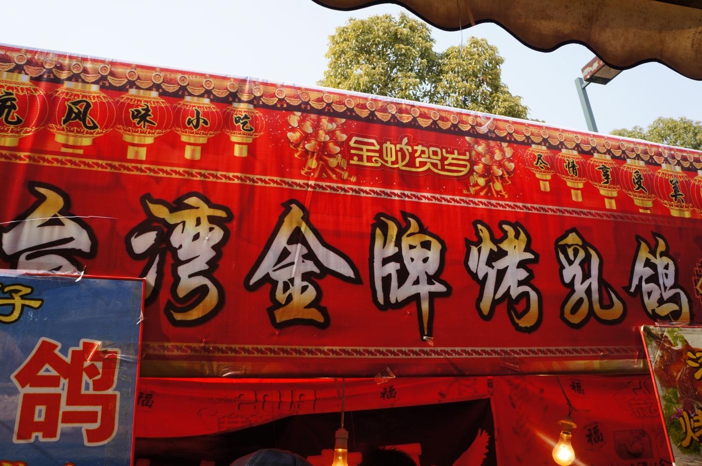 迎新春展销会.美食街(摄影原创)_图1-10