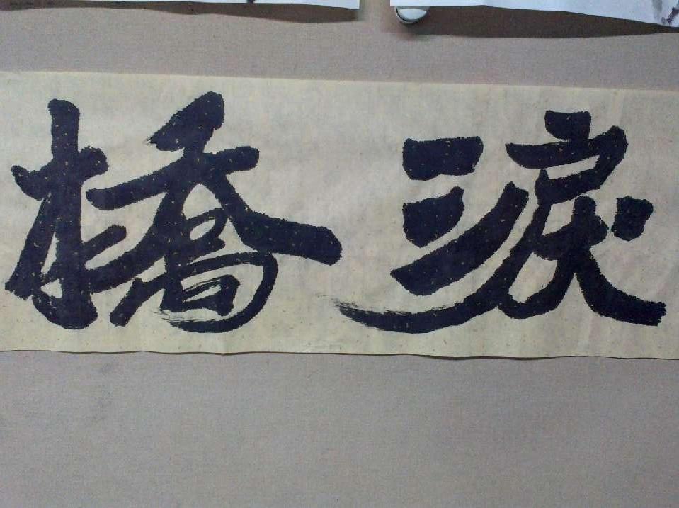 [jiejoy]《泪桥》---书法字解读_图1-2