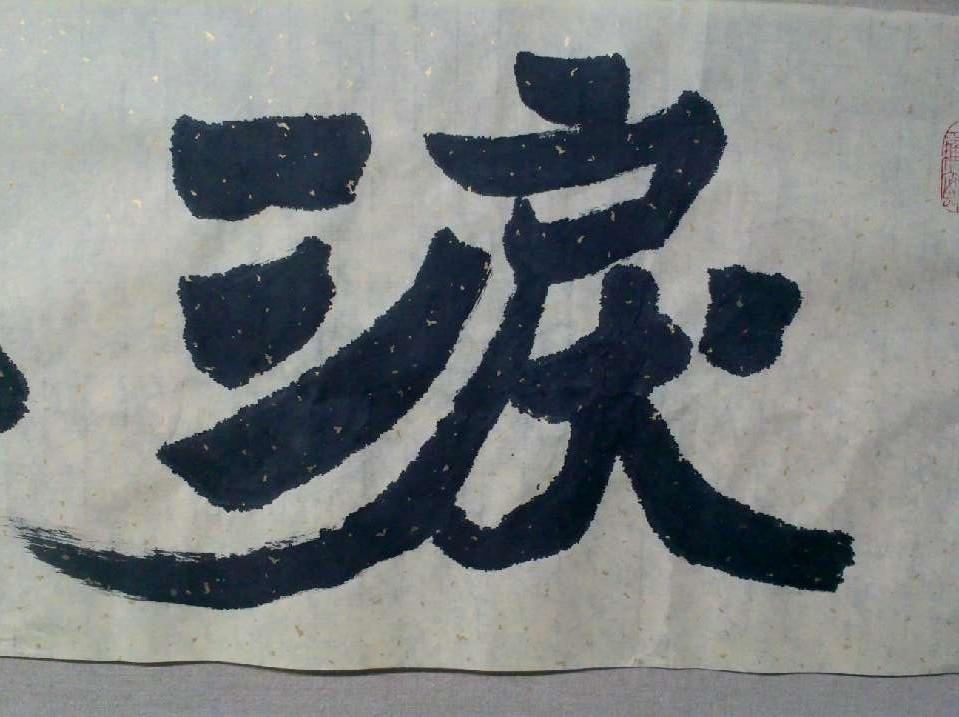 [jiejoy]《泪桥》---书法字解读_图1-3