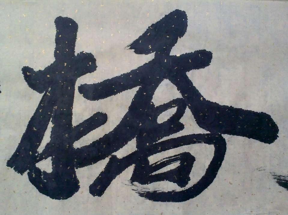 [jiejoy]《泪桥》---书法字解读_图1-4
