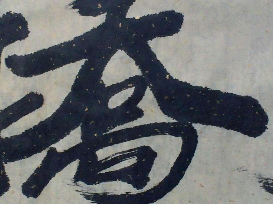 [jiejoy]《泪桥》---书法字解读_图1-5