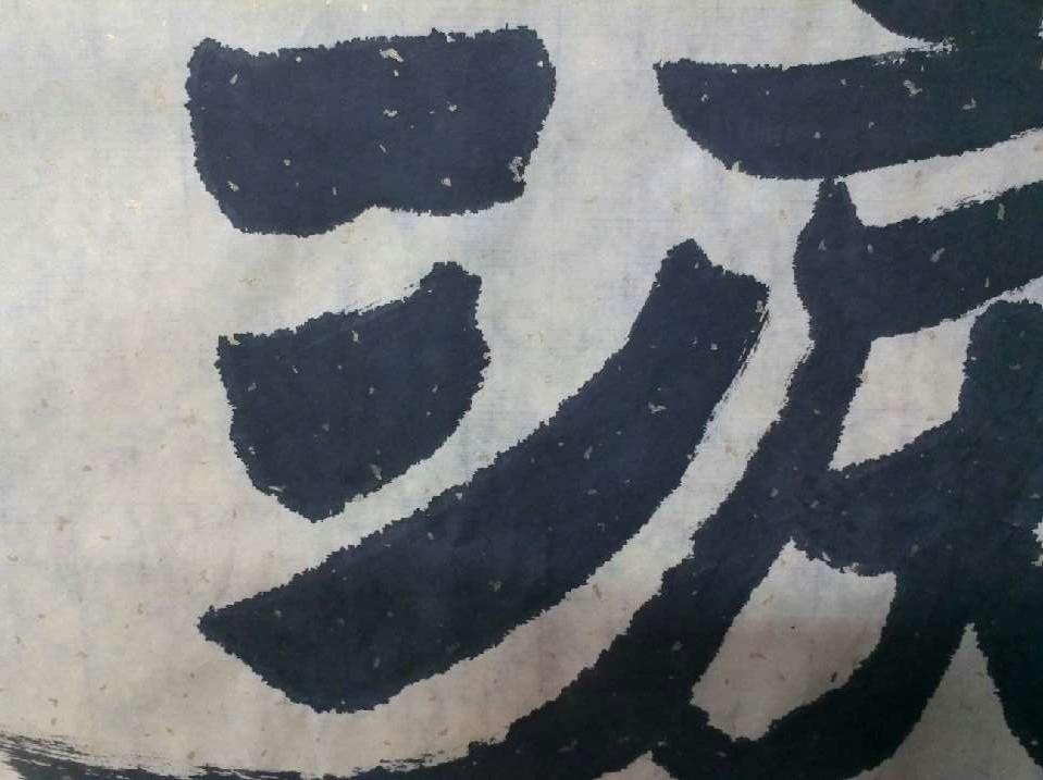 [jiejoy]《泪桥》---书法字解读_图1-6