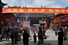 城隍庙(上海)的香客们拜太岁祈福
