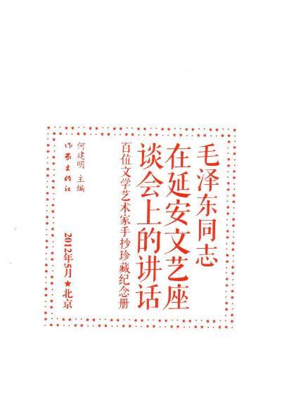 杨匡满再问何建明_图1-1