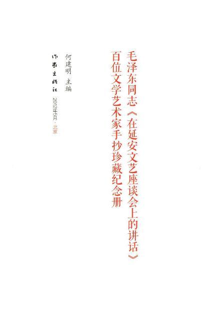 杨匡满再问何建明_图1-2