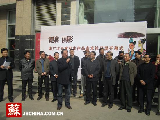 张广才云南写生作品走进南京社区 展现民族丽人曼妙身影_图1-1