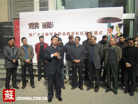 张广才云南写生作品走进南京社区 展现民族丽人曼妙身影_图1-2