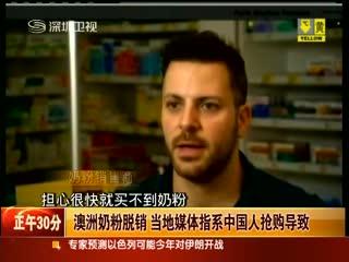 中国人抢购奶粉遭遇全球围堵_图1-8