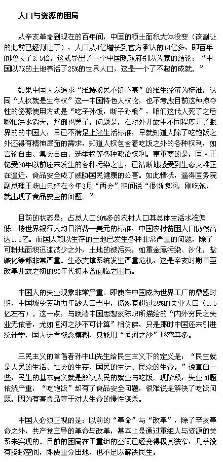 何清涟:辛亥百年话民生_图1-2