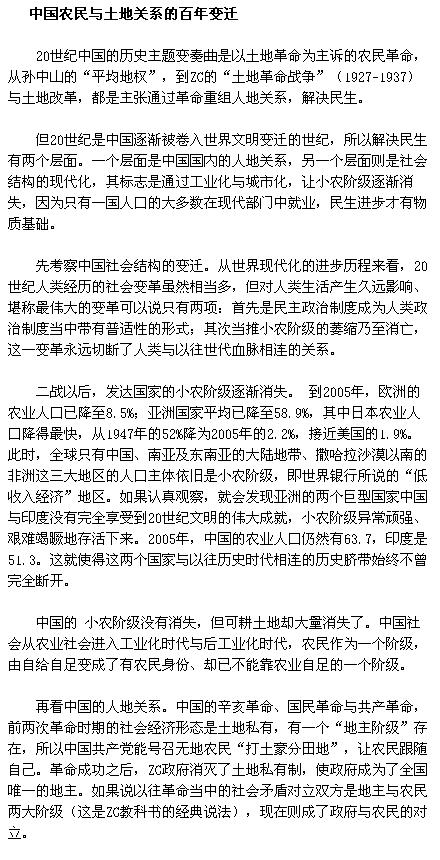 何清涟:辛亥百年话民生_图1-3