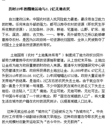 何清涟:辛亥百年话民生_图1-4
