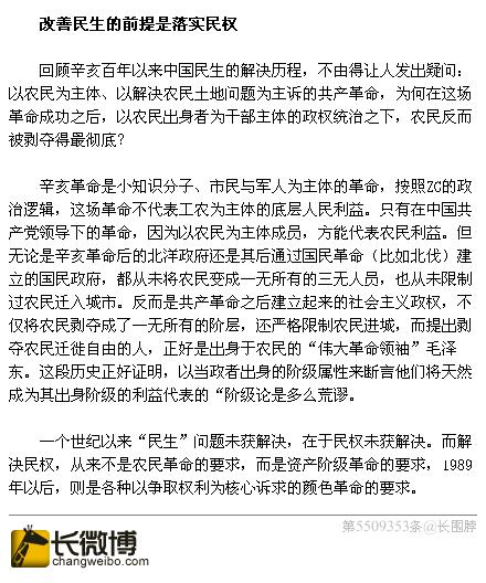 何清涟:辛亥百年话民生_图1-5