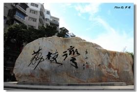 〖梦游摄影〗 广州荔枝湾25P