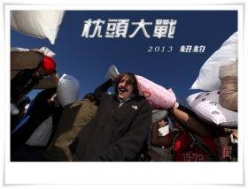 【风】枕头大战