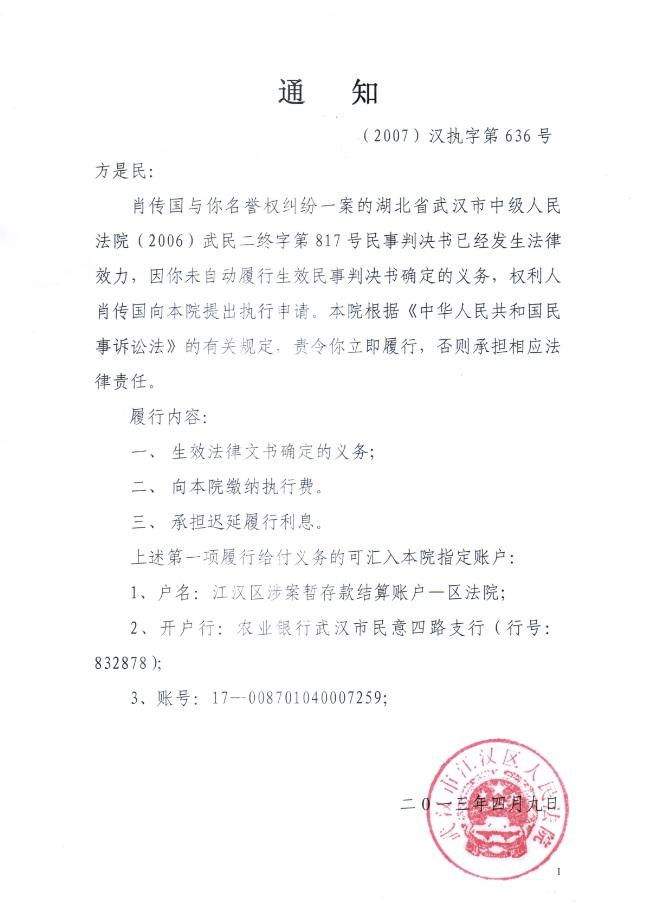 """武汉法院又派人到北京找我要钱赔偿肖传国的""""精神损失""""_图1-1"""