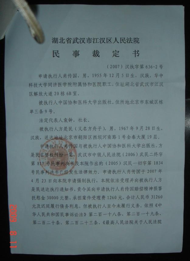 武汉江汉区法院法官虚构事实枉法裁定_图1-1