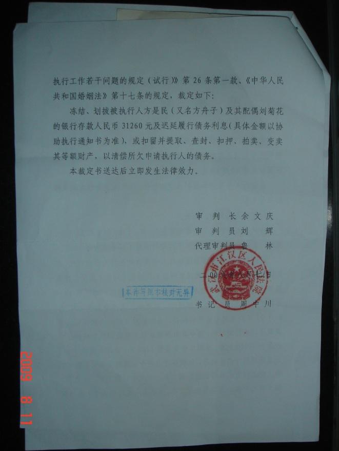 武汉江汉区法院法官虚构事实枉法裁定_图1-2