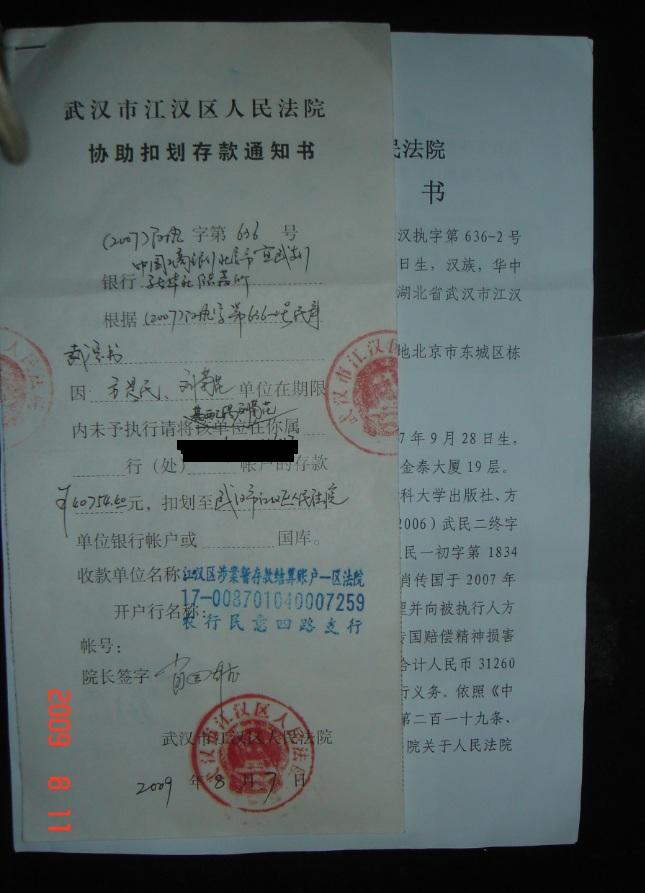 武汉江汉区法院法官虚构事实枉法裁定_图1-3