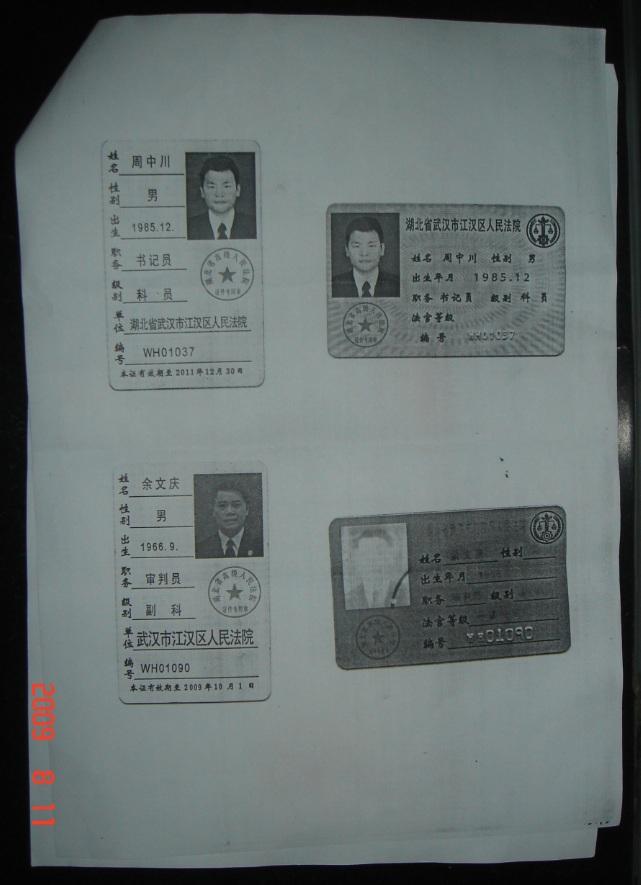武汉江汉区法院法官虚构事实枉法裁定_图1-4
