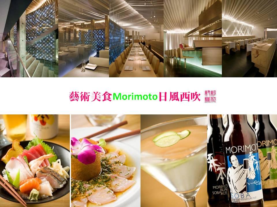 美食+艺术=Morimoto_图1-1