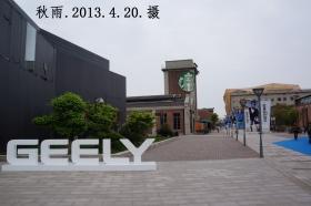 上海国际时尚中心,原国棉十七厂旧址(1)