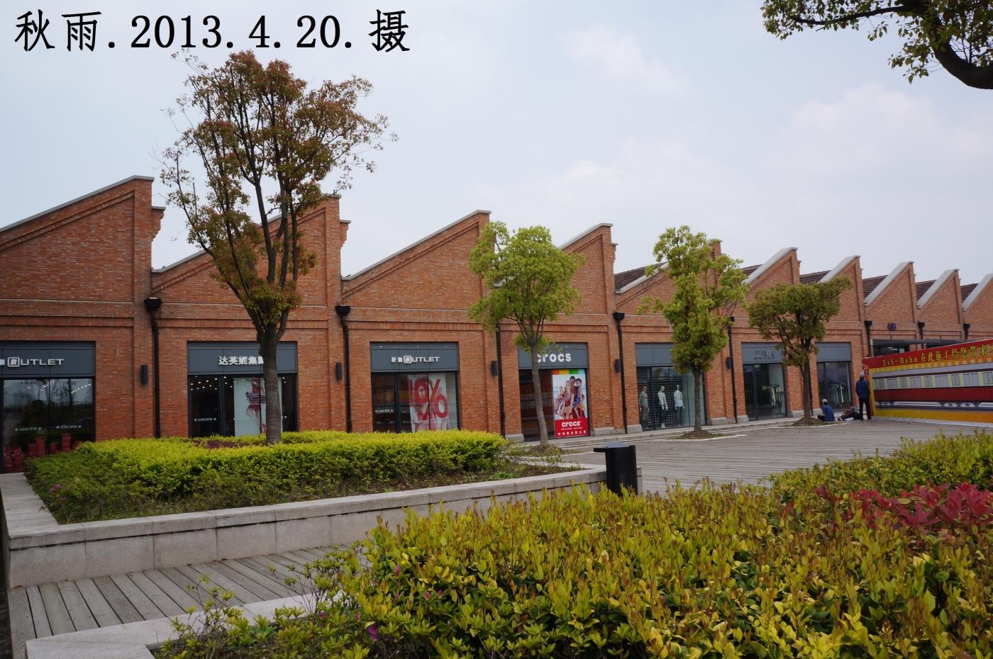 上海国际时尚中心,原国棉十七厂旧址(1),修旧如旧。摄影原创。 ..._图1-10