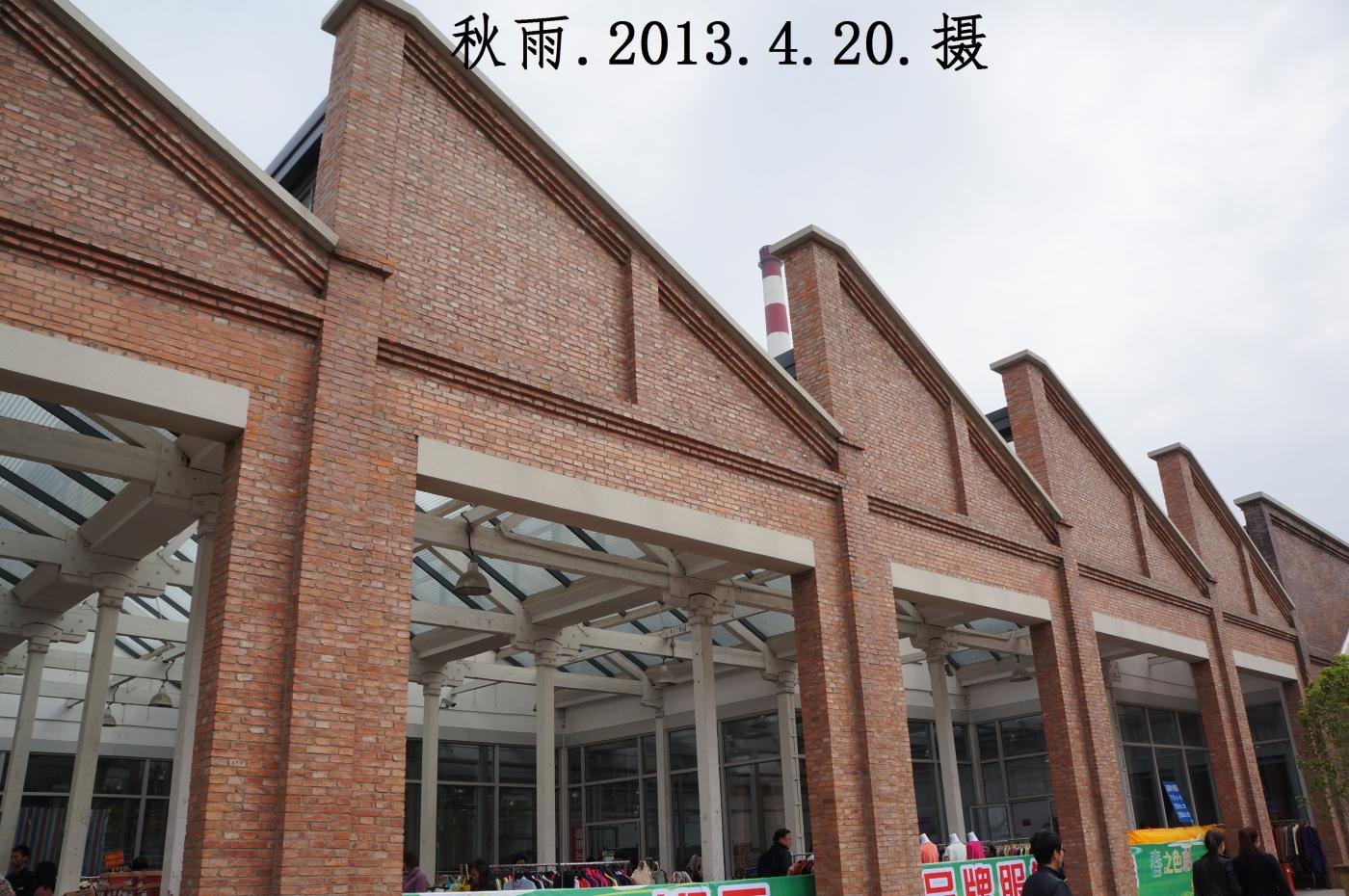 上海国际时尚中心,原国棉十七厂旧址(1),修旧如旧。摄影原创。 ..._图1-11